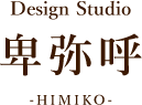 Design Studio卑弥呼(ひみこ)